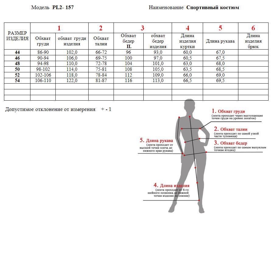 Спортивний костюм pp1-157 купить на сайте производителя. Оберіть колір.  03 50. 03 50. 03 50. Таблиця розмірів d61237616eedb